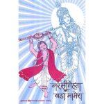 Nasrimehta Ka Mamera Book