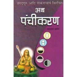Panchikaran Book