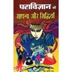 Paravigyan Sadhana Book