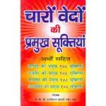 Pramukh Suktiyan Book
