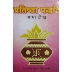 Pratishtha Paddhati Book