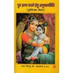 Putra Prapt Book