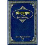 Rasendrapuran Book