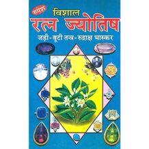 Vishal Ratn Jyotish Book
