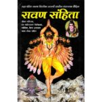 Tantratmak Ravan Sanhita Book