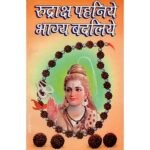 Rudraksha Pehniye Book