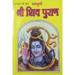 Sampurna Shiv Puran Book