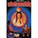 Sarvmanokamna Siddhi Book