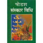 Shodash Sanskar Vidhi Book