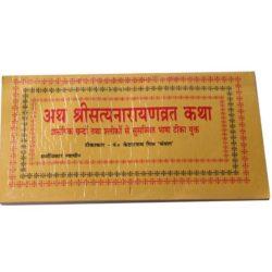 Shri Satyanarayan Vrat Katha Book