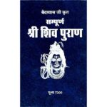 Shri Shiv Puran Book