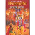 Shrimad Bhagvadgeeta Book