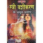 Stri Vashikaran Book