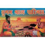 Sugam Shradh Parijat Book
