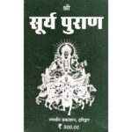 Surya Puran Book