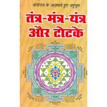 Tantra Mantra Yantra Totke Book