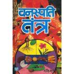 Vanaspati Tantra Book