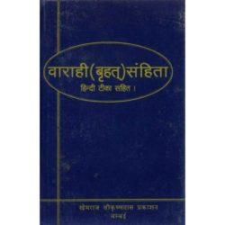 Varahi Sanhita Book