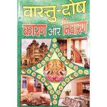 Vastu Dosh Karan Aur Nivaran Book
