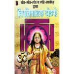 Vipattinashak Totke Book