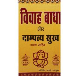 Vivah Badha Book