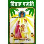 Vivah Paddhti Book