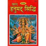 Vrihad Hanumad Siddhi Book