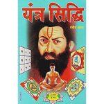 Yantra Siddhi Book