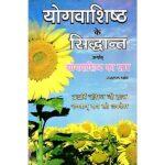 Yogvashishth Book