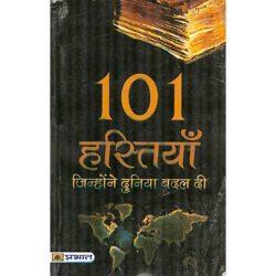 101 Hastiyan Book