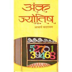 Aank Jyotish Book