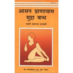 Aasan Pranayam Mudra Bandh Book
