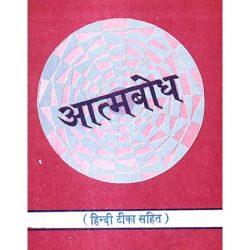 Aatmbodh Book