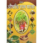 Aaushadhi Ratn Mala Book