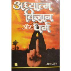 Adhyatam Vigyan Book