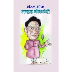 Alhad Bikaneri Book
