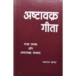Ashtavkra Gita Book