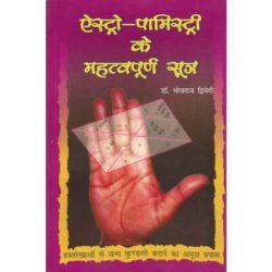 Astro Palmistry Book