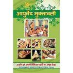 Ayurved Muktavali Book