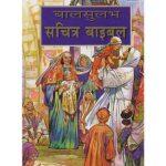 Balsulabh Sachitra Bible Book