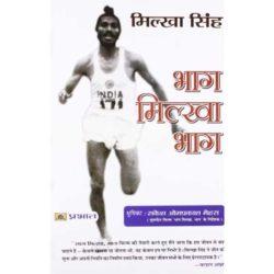 Bhaag Milkha Bhaag Book