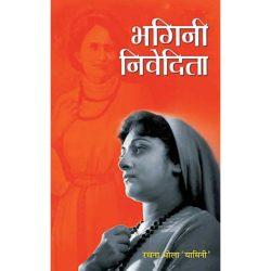 Bhagini Nivedita Book