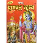 Bhagvat Rahasya Book