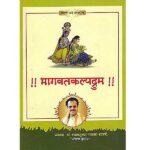 Bhagvatkalpdrum Book