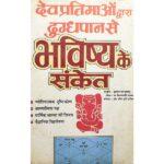 Bhavishya Ke Sanket Book