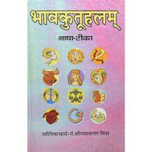Bhavkutuhalam Book