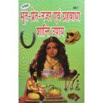 Bhut Pret Najar Book