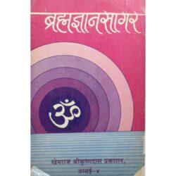 Brahmagyan Sagar Book