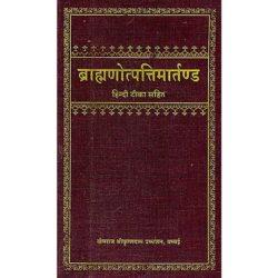 Brahmanotpattimartand Book