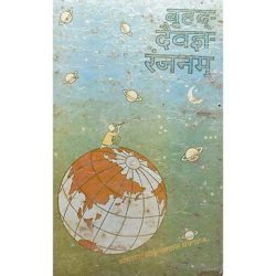 Brihad Daevgya Ranjanam Book